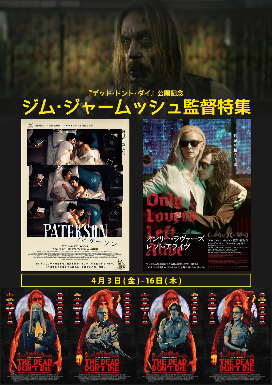 『デッド・ドント・ダイ』公開を記念してジム・ジャームッシュ監督特集開催。4/3(金)-16(木)『パターソン』『オンリー・ラヴァーズ・レフト・アライブ』各2週上映