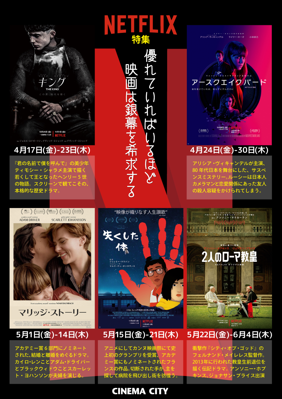 【中止になりました】4/17(金)-6/4(木)「NETFLIX特集」5作品連続上映決定。『キング』『アースクエイクバード』『マリッジ・ストーリー』『失くした体』『2人のローマ教皇』
