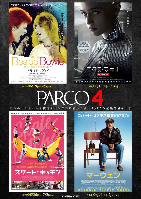 「PARCO4」日本の様々なカルチャーを牽引してきたパルコ配給作品4作を上映。『ビサイド・ボウイ』『エクス・マキナ』『スケート・キッチン』『マーウェン』