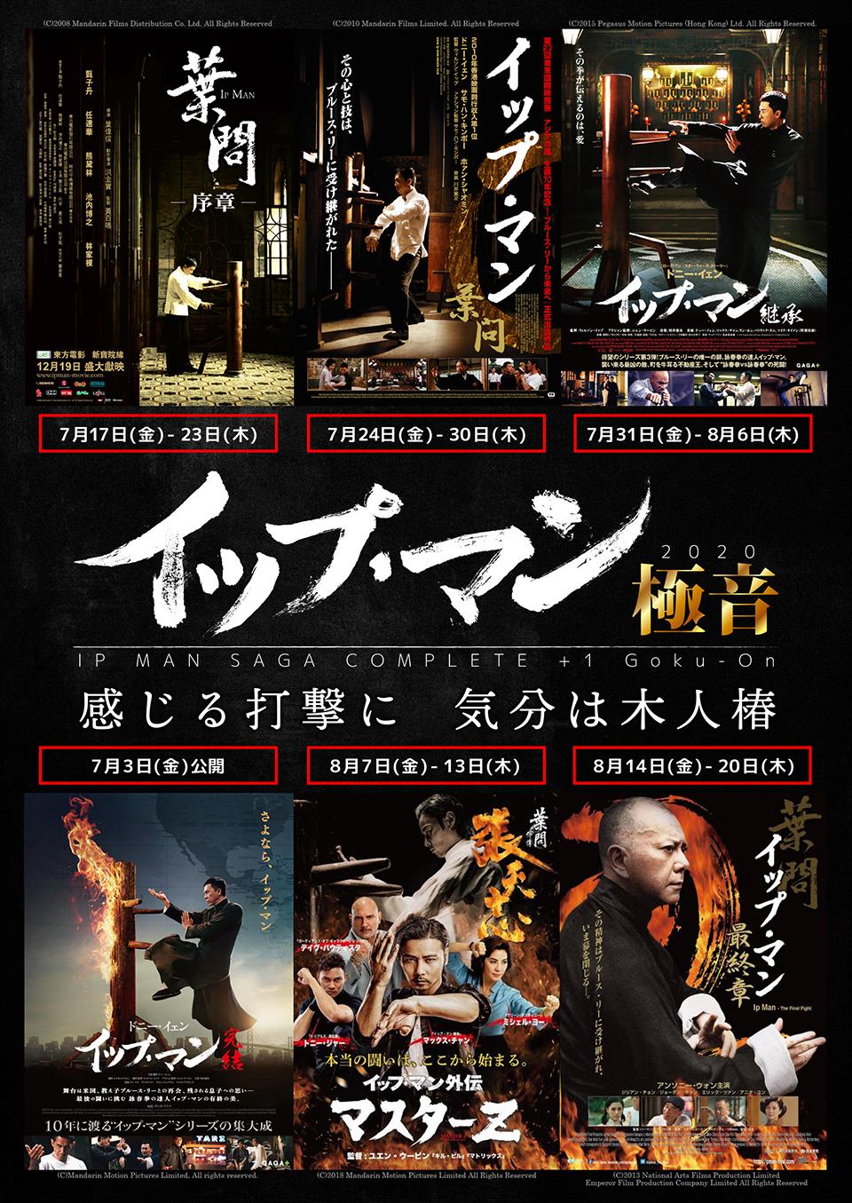 完結記念「イップ・マン」やれるの全作【極音】/『Fukushima50』7/10(金)からカムバックほか