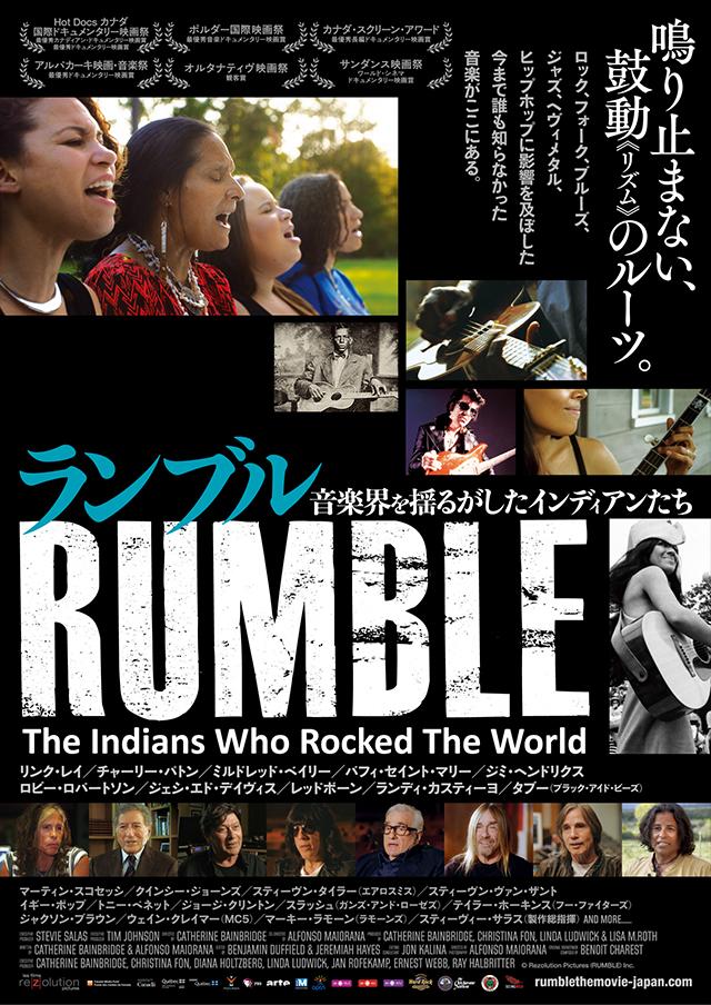 10/12(月)18:30回『ランブル 音楽界を揺るがしたインディアンたち』トークショー開催。