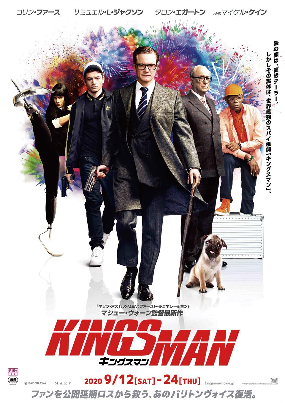 『キングスマン ファースト・エージェント』2021年2月26日に公開延期! だがファンをロスから救うため、シネマシティでは9/12(土)-24(木)『キングスマン』傑作の1本目を【極爆】で。