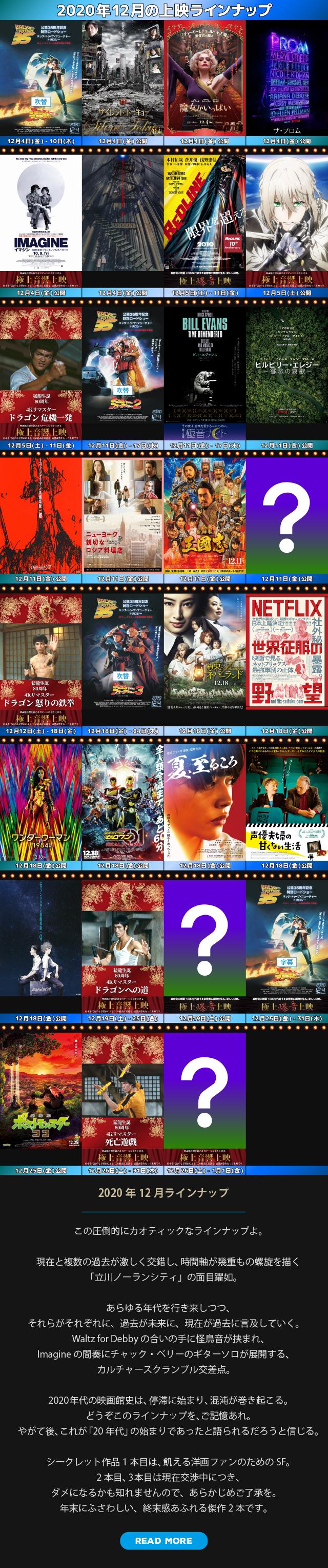 12月ラインナップ/『REDLINE』『ブルース・リー』『ヱヴァ新劇』『BTTF』ほか