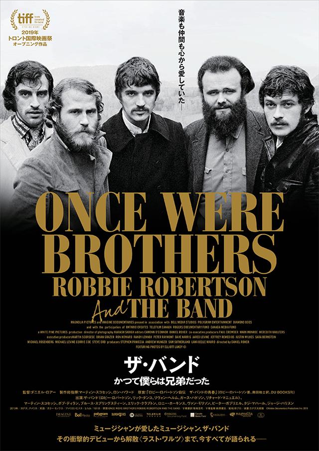 【緊急決定】11/12(木)『ザ・バンド かつて僕らは兄弟だった』18:45回ピーター・バラカン×立川直樹トークショー開催