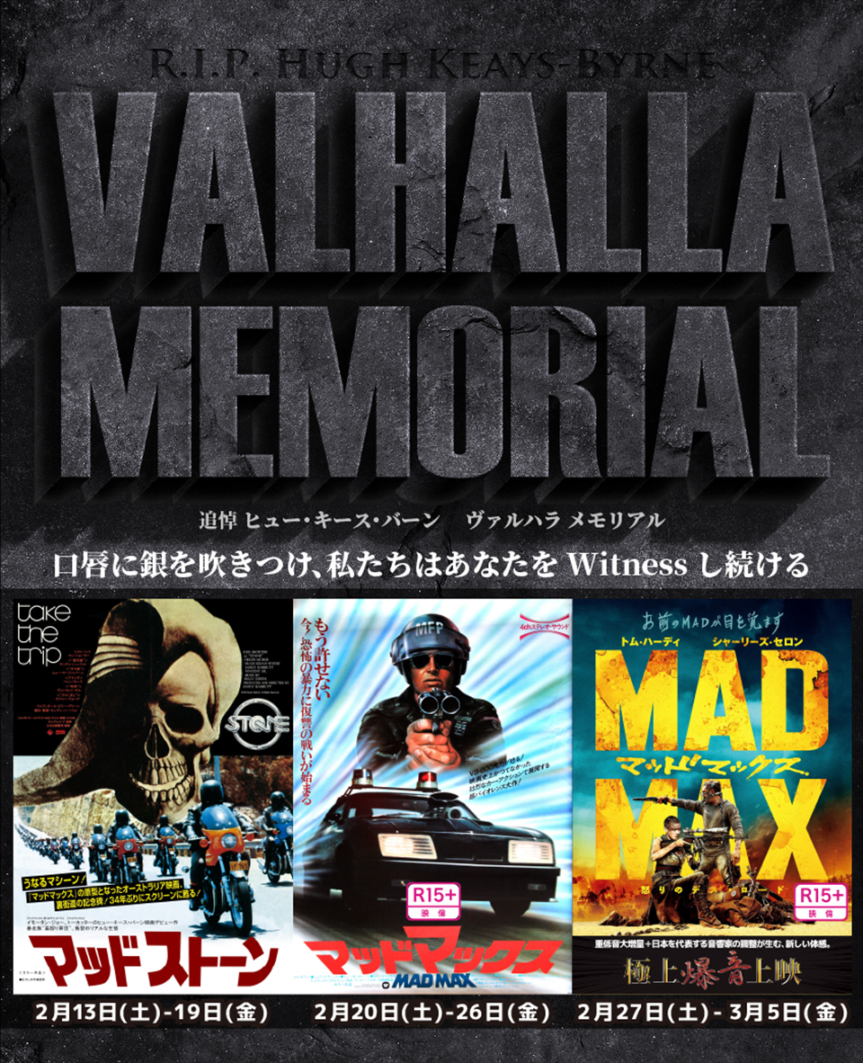 2/13(土)-3/5(金)追悼 ヒュー・キース・バーン「ヴァルハラ メモリアル」開催。『マッドストーン』『マッドマックス』『マッドマックスFR』【極爆】上映