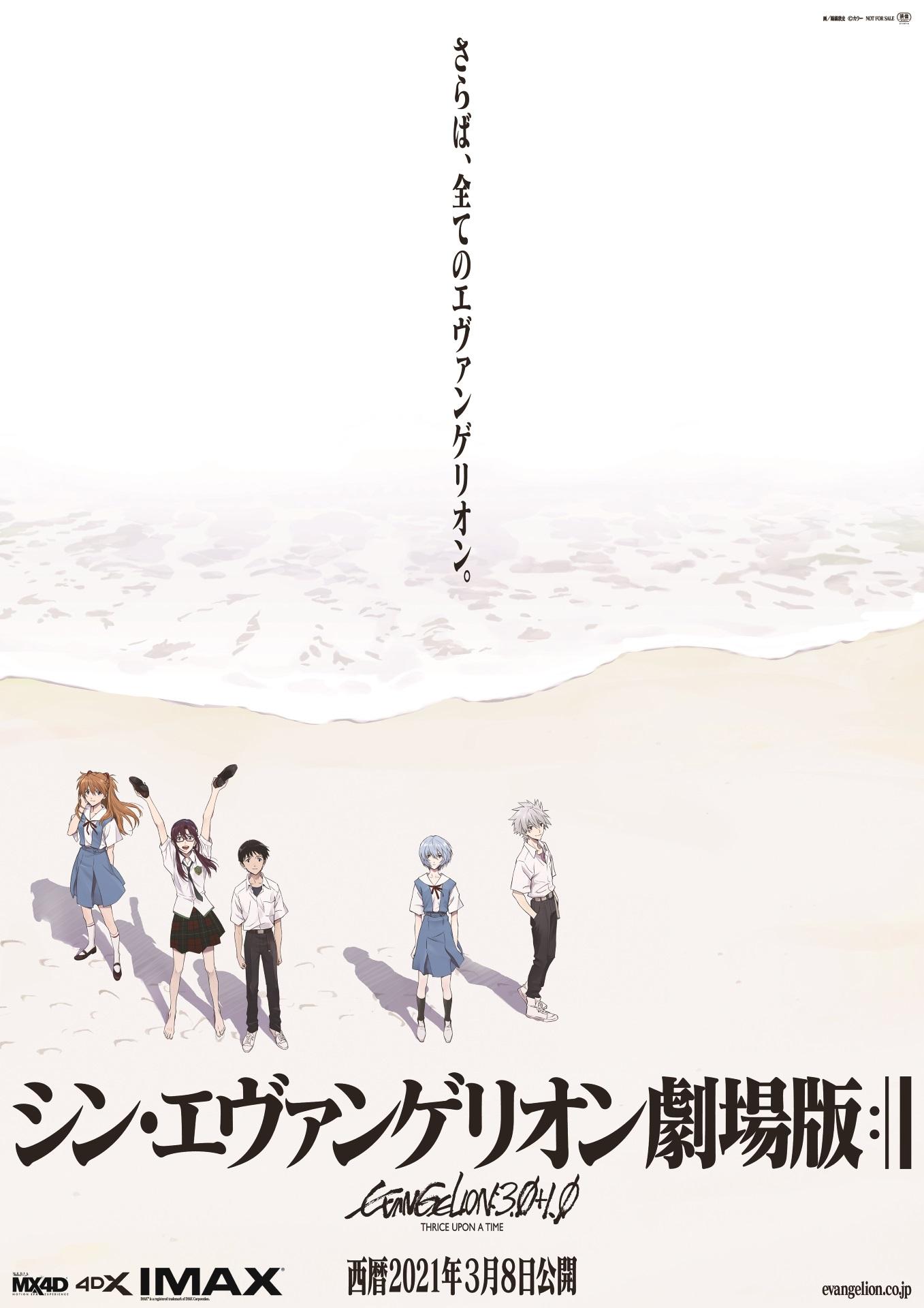 ファン待望、庵野作品にはこれ。3/19(金) – 25(木)1週間限定『シン・エヴァンゲリオン劇場版:||』日本語字幕付き【極音&爆】上映。