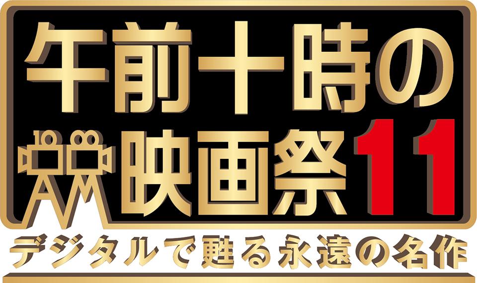 4/2(金)《午前十時の映画祭11》開幕。シネマシティの料金、上映時間などのスタイルにつきまして
