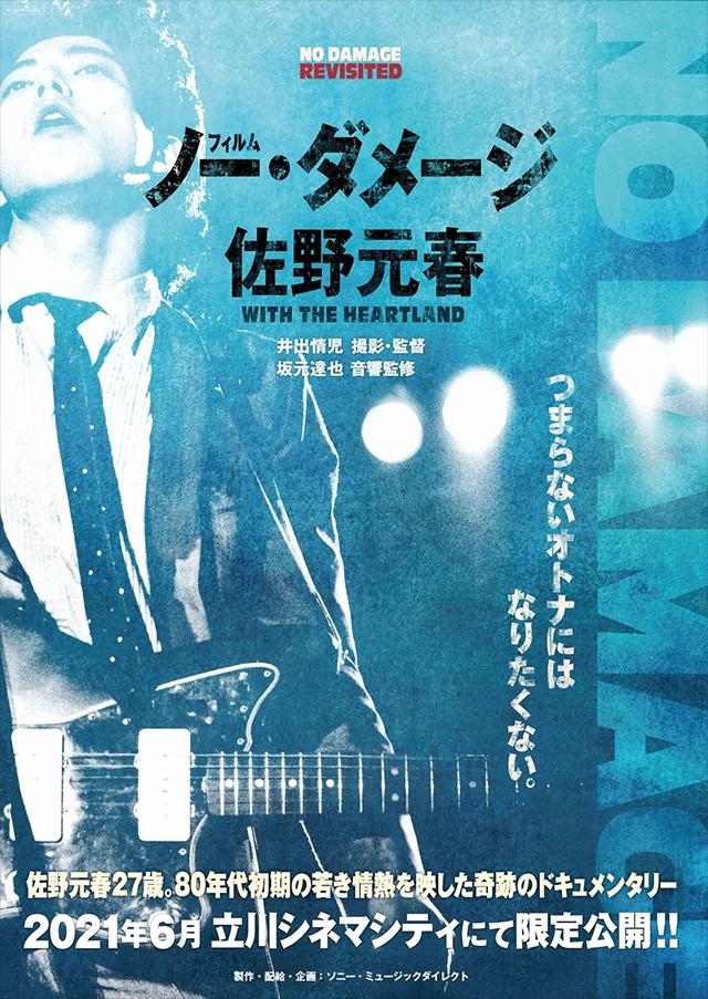 6/26(土)-7/9(金)佐野元春ドキュメンタリーフィルム『FILM NO DAMAGE 』【極音】シネマシティ独占上映決定。