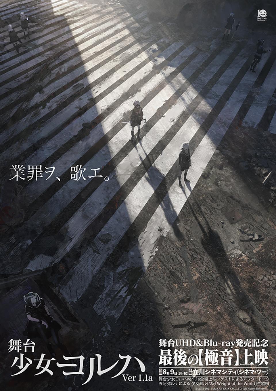 「舞台少女ヨルハ ver1.1a」 最後の【極音】上映/【緊急決定】『サイコ・ゴアマン』ヤケクソ【極爆】