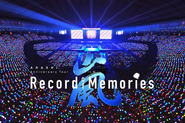 """11/26(金)公開『ARASHI Anniversary Tour 5×20 FILM """"Record of Memories""""』鑑賞料金とムビチケ販売スケジュールについて"""